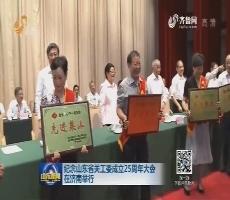 纪念山东省关工委成立25周年大会在济南举行