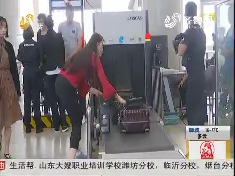 济南:双节将至 您的行李合规吗?