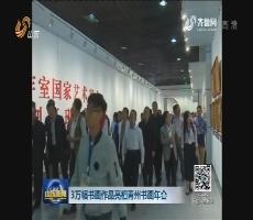 3万幅书画作品亮相青州书画年会