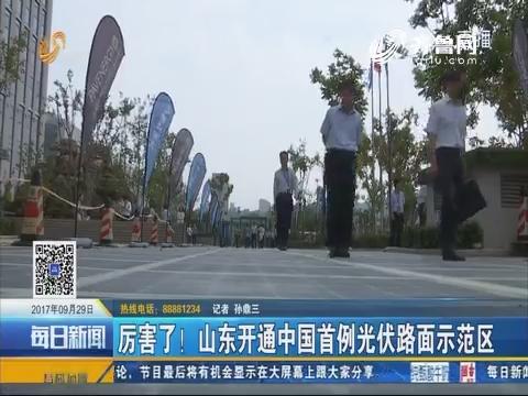 济南:厉害了!山东开通中国首例光伏路面示范区