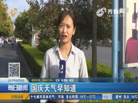 国庆天气早知道 山东省气象台发布国庆期间天气预报