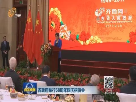 山东省政府举行68周年国庆招待会