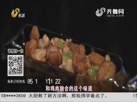 2017年09月29日《非尝不可》:油条碎鸡米