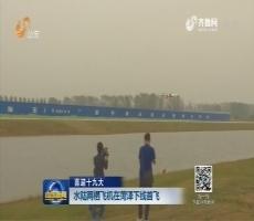 【喜迎十九大】水陆两栖飞机在菏泽下线首飞