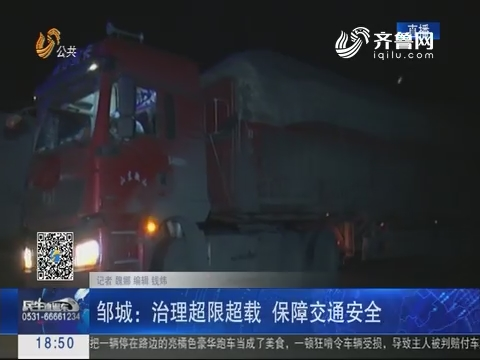 邹城:治理超限超载 保障交通安全