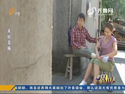 20170929《律政俏佳人》:天价玉镯