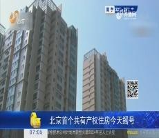热点快搜:北京首个共有产权住房9月30日摇号