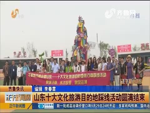 齐鲁快讯:山东十大文化旅游目的地踩线活动圆满结束
