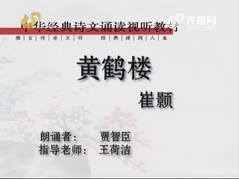 中华经典诵读:黄鹤楼