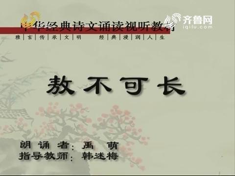 中华经典诵读:敖不可长