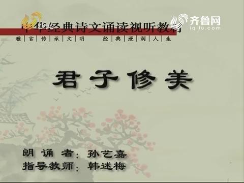 中华经典诵读:君子修美