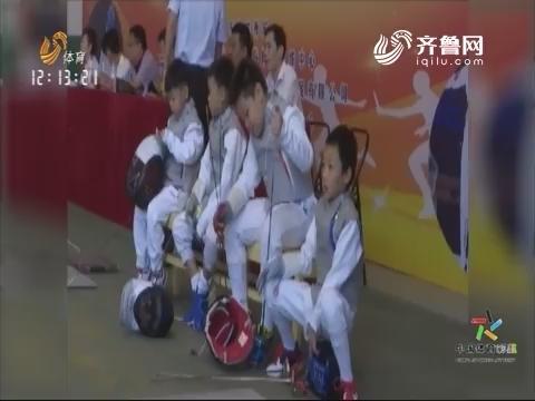 """泉城""""小剑客""""山东省第七届全民健身运动会击剑比赛在济南举行"""