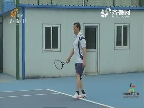 网球运动欢乐多 2017年华东地区网球邀请赛在济南开幕