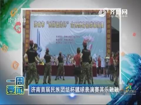一周要闻:济南首届民族团结杯毽球表演赛其乐融融