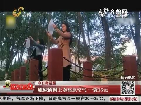 【今日微话题】青海:姐妹俩网上卖高原空气 一袋15元