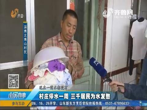 淄博:村庄停水一周 三千居民为水发愁