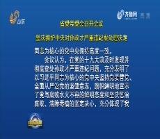省委常委會召開會議 堅決擁護中央對孫政才嚴重違紀案處理決定