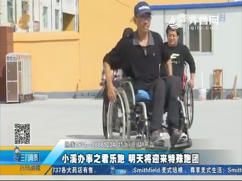 威海:小溪办事之君乐跑 10月1日将迎来特殊跑团