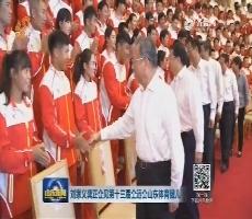 劉家義龔正會見第十三屆全運會山東體育健兒