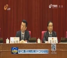 山东省十二届人大常委会第三十二次会议闭会