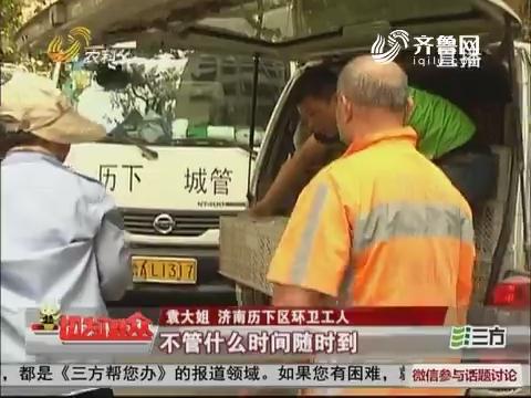 """【群众新闻】济南:爱心送给城市""""美容师"""""""