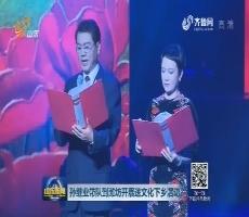 孙继业带队到潍坊开展送文化下乡活动
