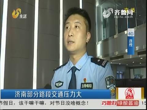 【4G连线】济南部分路段交通压力大