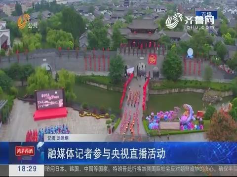 台儿庄:融媒体记者参与央视直播活动