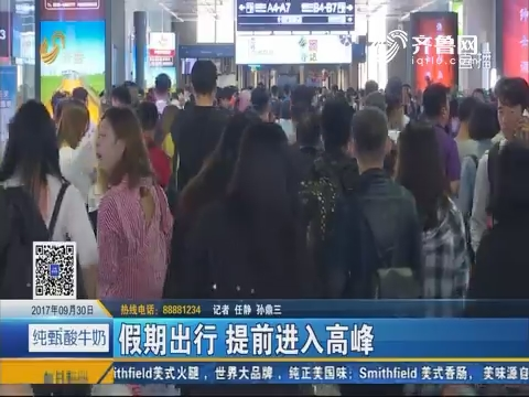 济南:假期出行 提前进入高峰