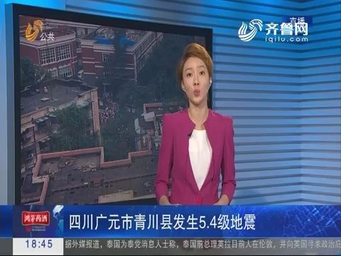 四川广元市青川县发生5.4级地震