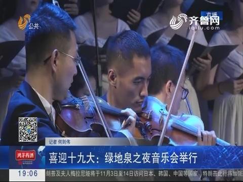 济南:喜迎十九大 绿地泉之夜音乐会举行