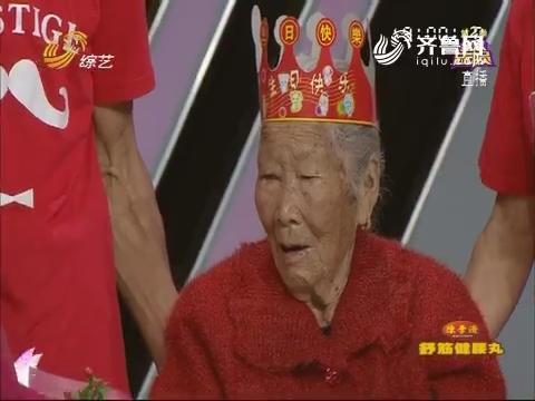 全家总动员:沂蒙红嫂台上过生日感动全场