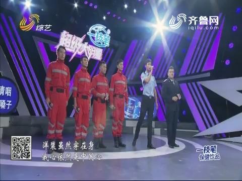 超级大明星:双节仍坚守一线的工人合唱《我的中国心》