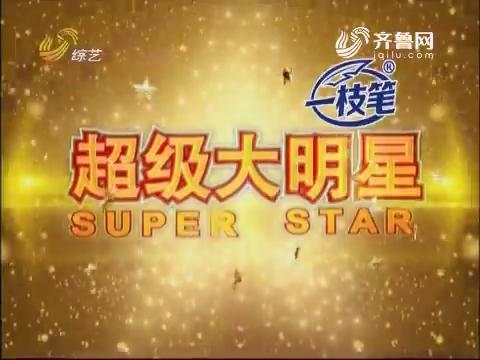 20170930《超级大明星》:惊喜送给励志刘涛 爱的泪洒满舞台