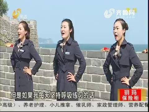 """烟台:景区""""指南针""""天天练""""晨功"""""""