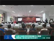山东工业技术研究院创新中心授牌暨首批入驻项目签约仪式举行