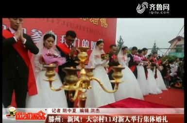 【群众新闻】滕州:新风!大宗村11对新人举行集体婚礼