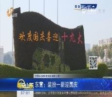 东营:装扮一新迎国庆