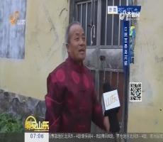 【闪电连线】日照莒县:坚持15年 59岁村民自家房顶升国旗庆国庆