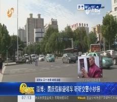淄博:国庆假躲避堵车 听听交警小妙招
