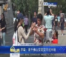 济南:来千佛山赏花赏月过中秋