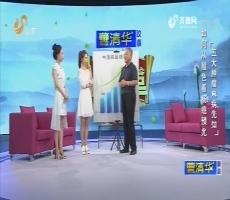 20171001《大医本草堂》:五大肿瘤未病先治