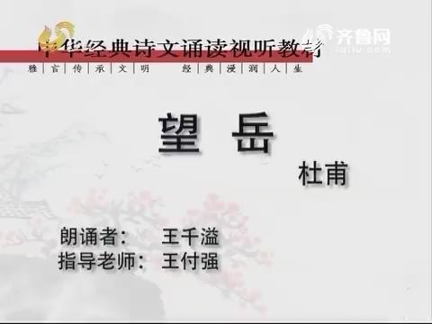 中华经典诵读:望岳