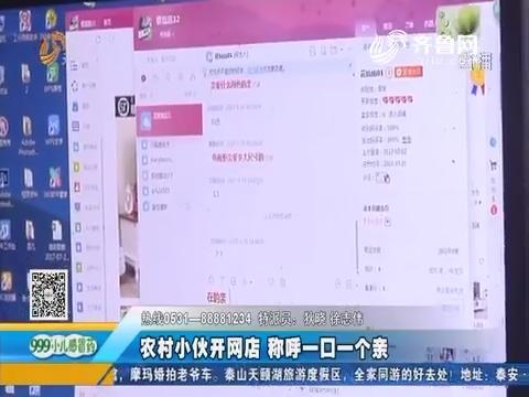 成武:农村小伙开网店 称呼一口一个亲
