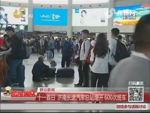 【群众新闻】十一首日 济南长途汽车总站增开600次班车