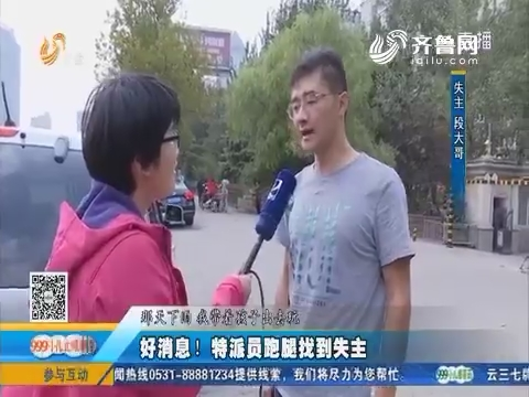 济南:小伙捡到电动车 着急归还失主难寻