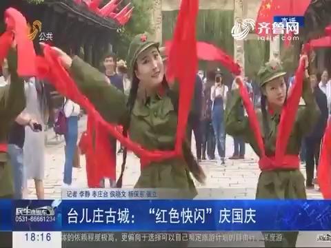 """台儿庄古城:""""红色快闪""""庆国庆"""
