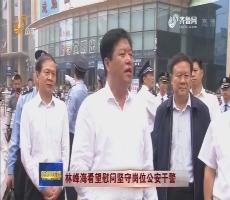 林峰海看望慰问坚守岗位公安干警