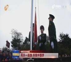 【祝福您我的祖国】同升一面旗 共筑中国梦