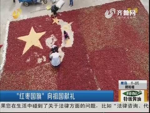 """枣庄:""""红枣国旗""""向祖国献礼"""